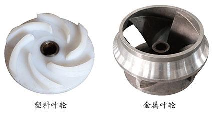 塑料叶轮与金属叶轮对比图