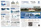 宙斯泵业产品综合宣传页正面