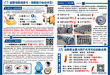 宙斯泵业信息卡2018年6月