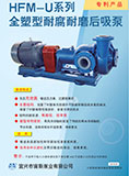 HFM-U系列全塑型耐腐耐磨后吸泵(2018)