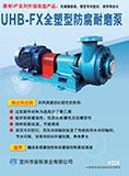 UHB-FX全塑型防腐耐磨泵(2018)