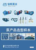 泵产品选型样本/综合说明书(2015)