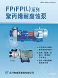 FP/FP(L)系列聚丙烯耐腐蚀泵(2015)