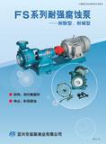 FS系列耐强腐蚀泵(2011)
