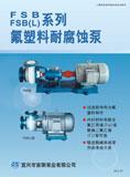FSB/FSB(L)系列氟塑料耐腐蚀泵(2015)