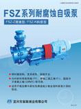 FSZ系列耐腐蚀自吸泵(2015)