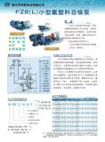 FZB系列小型氟塑料自吸泵(2013)