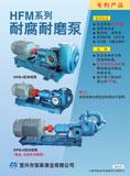 HFM系列耐腐耐磨泵(2015)
