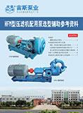 HFM型压滤机配用泵选型辅助参考资料(2014)
