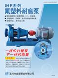 IHF系列氟塑料耐腐泵(2015)