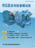 RGB系列软管蠕动泵