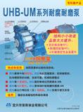 UHB-UM系列耐腐耐磨泵(2010)