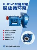 UHB-Z系列耐腐耐磨脱硫循环泵