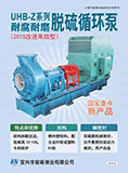 UHB-Z系列高效脱硫循环泵(2016)