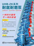 UHB-ZK系列耐腐耐磨泵(2015)