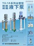 YU-1A系列全塑型耐腐耐磨液下泵(2012)