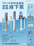 YU-1A系列耐腐耐磨液下泵(2015)