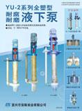 YU-2系列全塑型耐腐耐磨液下泵(2012)