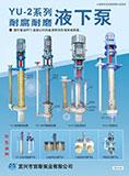 YU-2系列耐腐耐磨液下泵(2015)