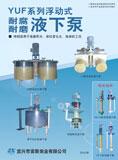 YUF系列浮动式耐腐耐磨液下泵(2015)