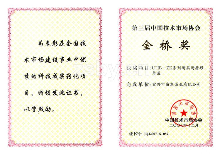 第三届中国技术市场协会金桥奖:UHB-ZK系列耐腐耐磨砂浆泵