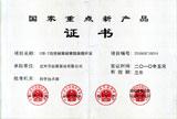 国家重点新产品证书:UHB-Z高效耐腐耐磨脱硫循环泵