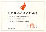 江苏省高新技术产品认定证书:RGB高效率滚柱转子泵