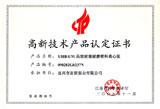 高新技术产品认定证书:UHB-UM高效耐腐耐磨塑料离心泵