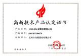 江苏省高新技术产品认定证书:UHB-ZK耐腐耐磨离心泵