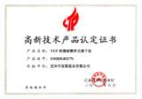 江苏省高新技术产品认定证书:YUF耐腐耐磨浮式液下泵