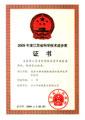 江苏省科学技术进步奖三等奖:高效耐腐耐磨脱硫循环泵研究开发技术