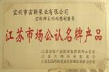 江苏市场公认名牌产品:宙斯牌系列耐腐耐磨泵