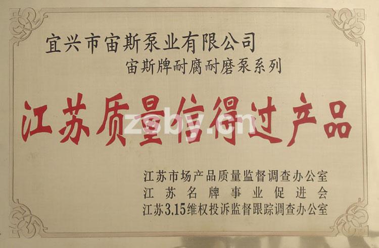 江苏质量信得过产品:宙斯牌耐腐耐磨泵系列
