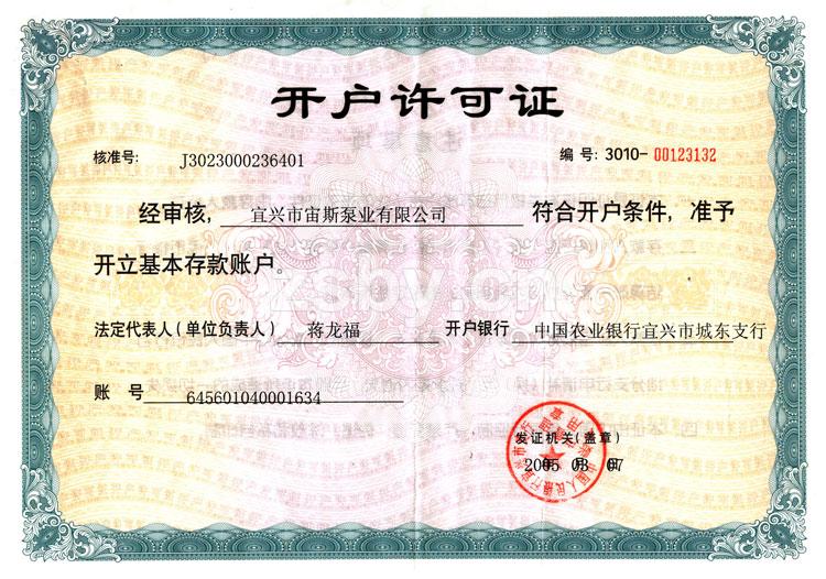 宙斯泵业开户许可证