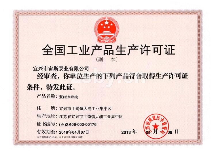 宙斯泵业全国工业产品生产许可证2013-2018