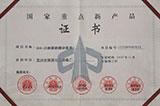 国家重点新产品证书:UHB-ZK耐腐耐磨砂浆泵