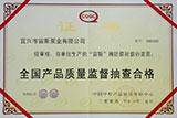 全国产品质量监督抽查合格证书