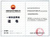 中国石油天然气集团公司一级供应网络证书