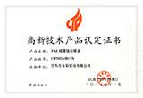 江苏省高新技术产品认定证书:FSZ耐腐蚀自吸泵