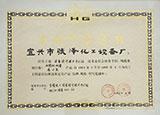 全国化工设备设计技术中心站定点产品证书