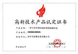 高新技术产品认定证书:一种大型衬塑防腐耐磨脱硫循环泵