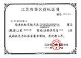 江苏省著名商标证书(2016)