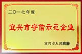宜兴市守信示范企业(2017)
