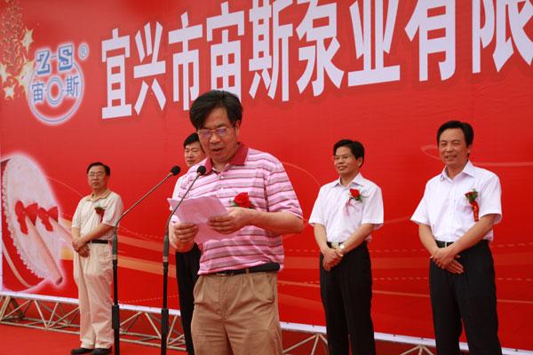 宙斯泵业董事长蒋龙福先生致辞