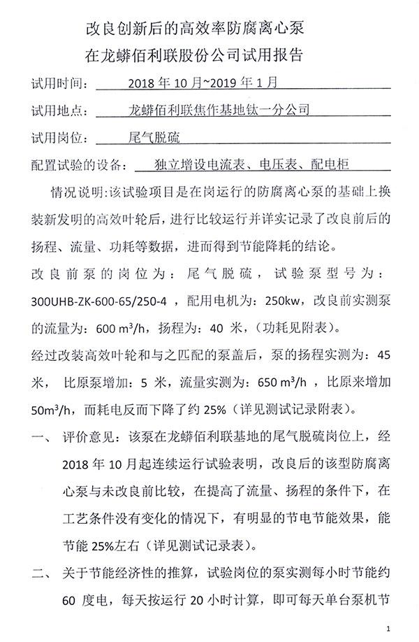 高效防腐离心泵在龙蟒佰利联的试用报告