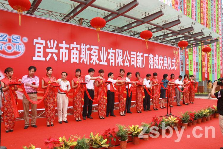 宙斯泵业新厂落成庆典仪式